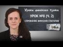 Уроки финского языка. Урок № 8: Финские глаголы, часть 2 (3, 4 и 5 типы)