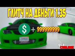 GTA 5 ONLINE СОЛО ГЛИТЧ НА ДЕНЬГИ ! МИЛЛИОН ЗА 10 МИНУТ Solo money glitch