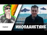 Юрий Хованский - Инопланетяне
