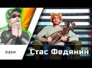 Афоня - Стас Федянин