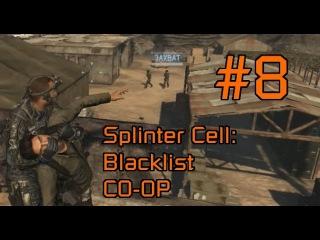 [Splinter Cell: Blacklist CO-OP] Алмазная шахта; Мёртвый берег | 8 | Пyстынная заварyшка