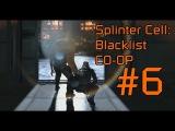 Splinter Cell Blacklist CO-OP Город-призрак 6 Ненавистный тир