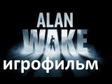 Alan Wake игрофильм