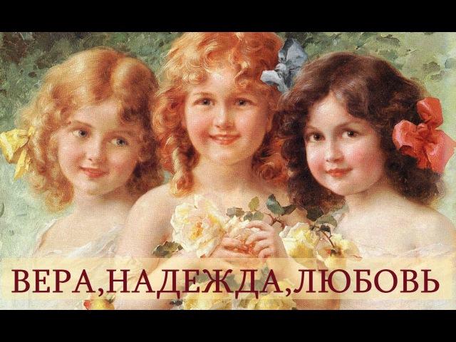 С ДНЁМ АНГЕЛА ВЕРА,НАДЕЖДА,ЛЮБОВЬ И СОФИЯ