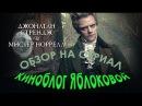 КИНОБЛОГ ЯБЛОКОВОЙ сериал Джонатан Стрендж и мистер Норрелл