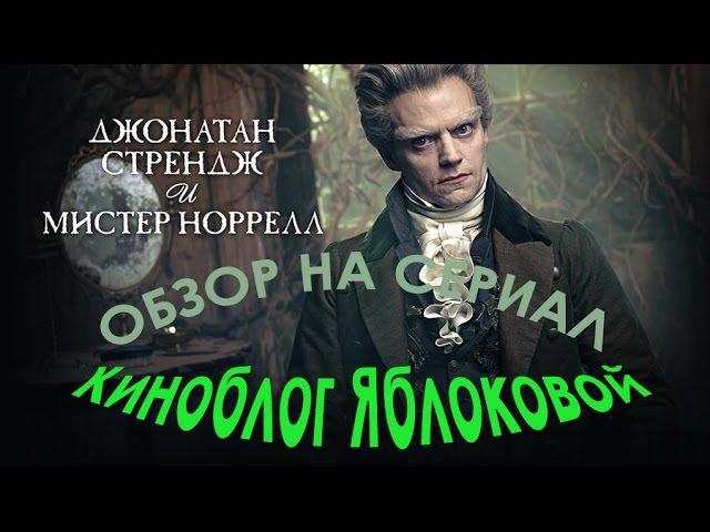 КИНОБЛОГ ЯБЛОКОВОЙ: сериал Джонатан Стрендж и мистер Норрелл