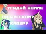 Угадай аниме по русскому каверу Openings