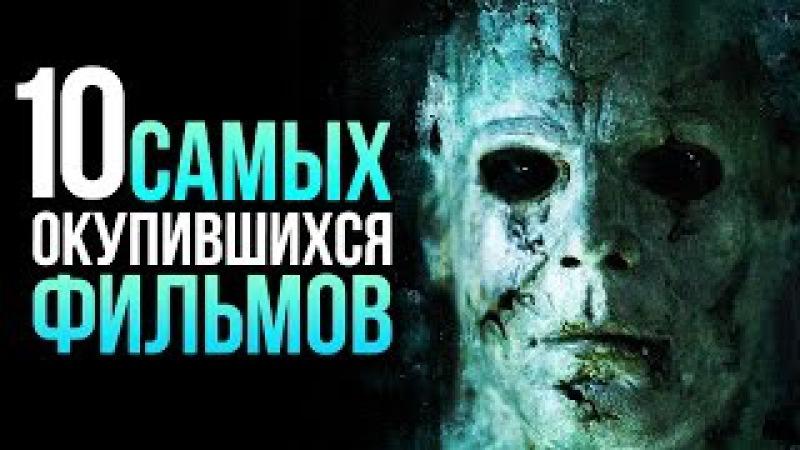ТОП-10 самых ОКУПИВШИХСЯ фильмов