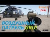 Arma 3 Exile mod ВОЗДУШНЫЙ ПАТРУЛЬ GRU!