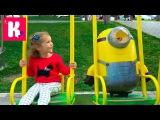 Миньоны на прогулке и подушка пердушка Прикол Мисс КЕЙТИ гуляет с миньоном на детской площадке и в кафе