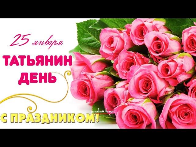 Красивые Поздравления в Татьянин День 25 января! С праздником, Татьяна!
