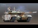 • Т 90 CМ - ПРОРЫВ - ТАГИЛ • T-90 SM breakthrough Tagil