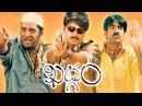 Khadgam Full Movie Srikanth Ravi Teja Prakash Raj Sonali Bendre Sangeetha Kim Sharma