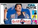 Shankar Dada M B B S Telugu Full Length Movie Chiranjeevi Sonali Bendre