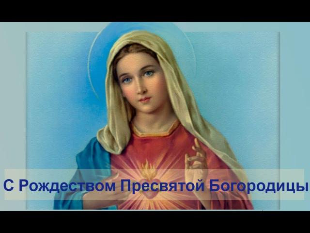 С Рождеством Пресвятой Богородицы, друзья!