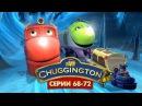 Веселые паровозики из Чаггингтона - все серии подряд 68-72 - мультики про паровози...