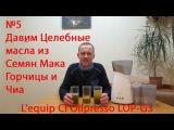 №5 Мак Горчица и Чиа. Целебные масла с L'equip CI Oilpresso LOP-G3