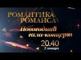 РОМАНТИКА РОМАНСА. НОВОГОДНИЙ гала-концерт 2017!