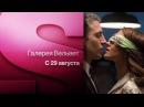 VELVET/ Галерея Вельвет премьера 3 сезона 29 августа