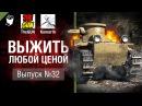 Выжить любой ценой №32 - от TheGun и Komar1K World of Tanks