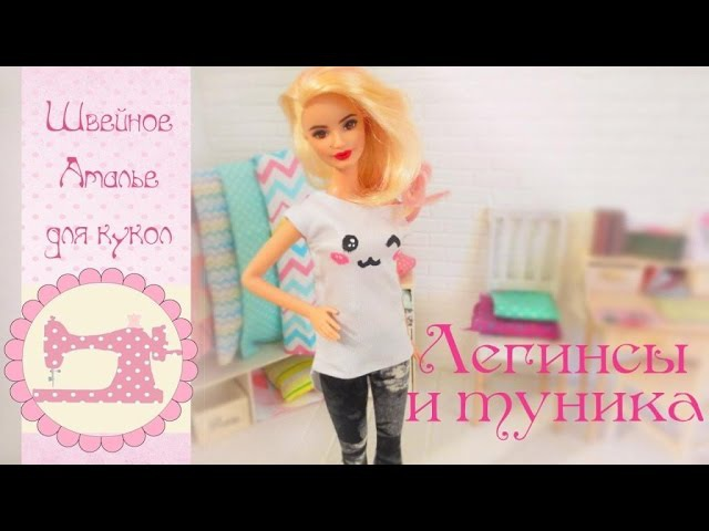 Стоп Моушен: Как сшить леггинсы и тунику для кукол Monster High, Barbie, Pullip и др 1/6