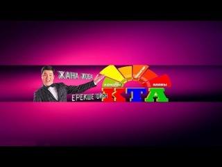 Көңілді тапқырлар алаңы (КТА) - (Қазақстан қалалар құрамасы) ҚҚҚ