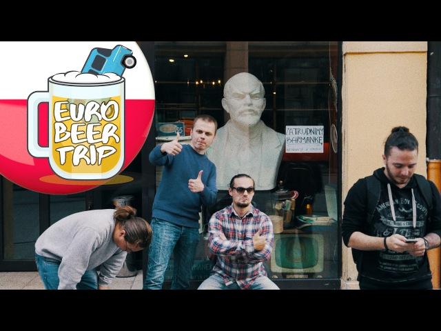 EuroBEERtrip. e15. Последний глоток. Познань