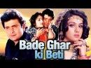 Bade Ghar ki Beti | बड़े घर की बेटी | Full Hindi Movie | Rishi Kapoor, Meenakshi Sheshadri | HD