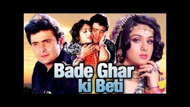 Bade Ghar ki Beti | बड़े घर की बेटी | Full Hindi Movie | Rishi Kapoor, Meenakshi Sheshadri | HD