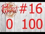 От 0 до 100 #16 | Открытие сундуков Perfect World
