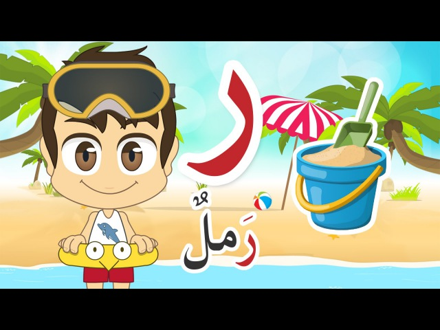 Learn Arabic Letter Raa (ر), Arabic Alphabet for Kids, Arabic letters for children