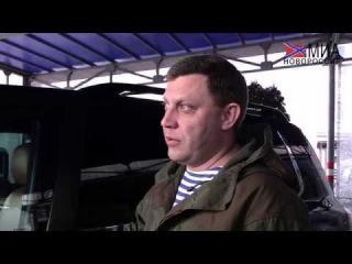 Александр Захарченко: Я бы посоветовал украинцам привыкать к моему голосу