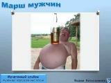 МАРШ МУЖЧИН - шуточная переделанная песня Мы мужики