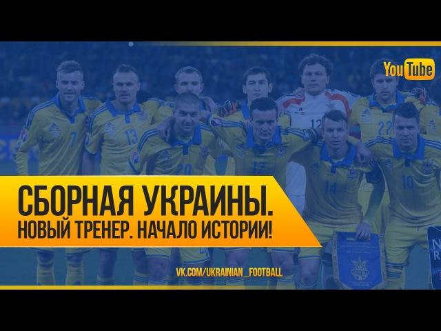 Сборная Украины Новый тренер Начало истории