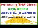 Супер Презентация Легко, Гарант, Быстро Смотреть ВСЕМ! Это вам не THW Global 25 августа