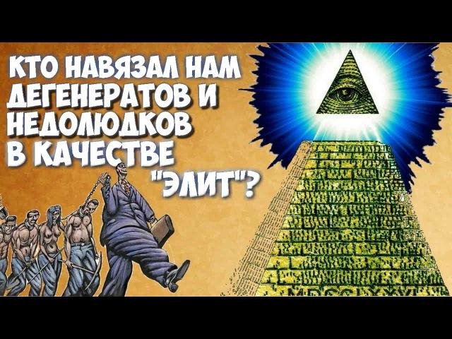 ✪ Кто навязал нам дегенератов и недолюдков в качестве элит?