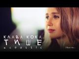 Клава Кока - Тише (Acoustic)