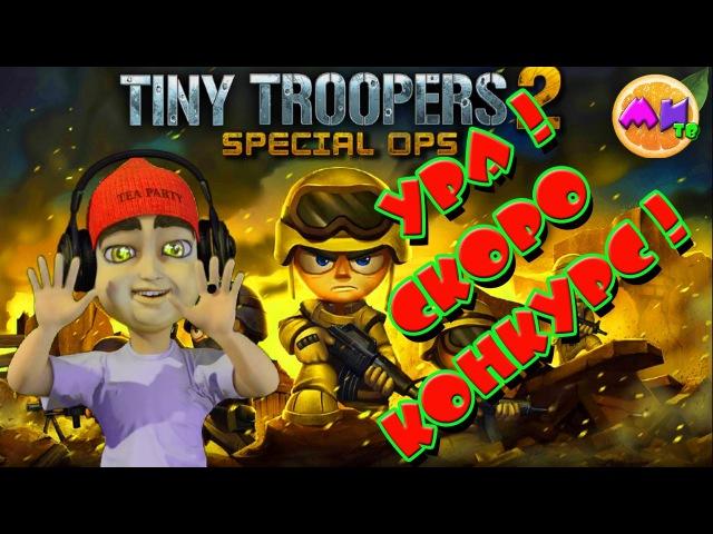 УРА СКОРО КОНКУРСПРОДОЛЖАЕМ ИГРАТЬ в мультик игру для детей Tiny troopers 2 Special ops