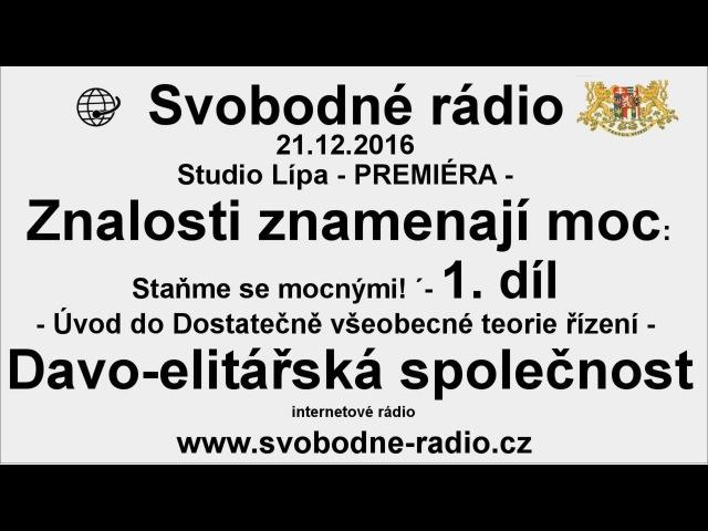 Svobodné rádio 21.12.2016 Znalosti znamenají moc: DVTR 1 Davo-elitářská společnost