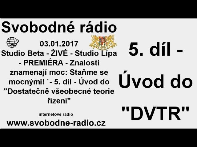 Svobodné rádio 03.01.2017 Znalosti znamenají moc: - 5. díl - Úvod do DVTR