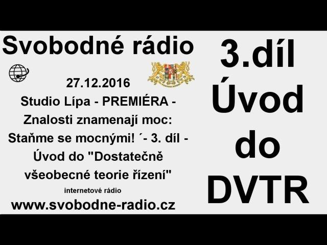 Svobodné rádio 27.12.2016 Znalosti znamenají moc: 3. díl - Úvod do DVTR