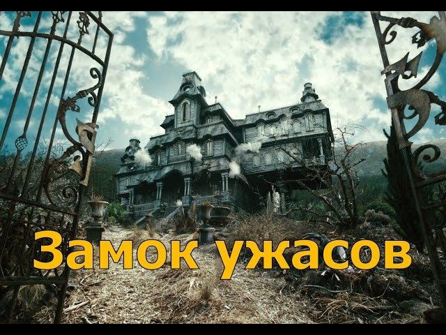 Очень редкий фильм 🎥 Замок ужасов Фернандель