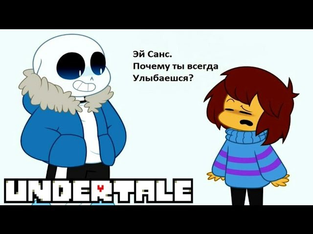 Комиксы Андертейл   Undertale   Эй, ты любишь меня?