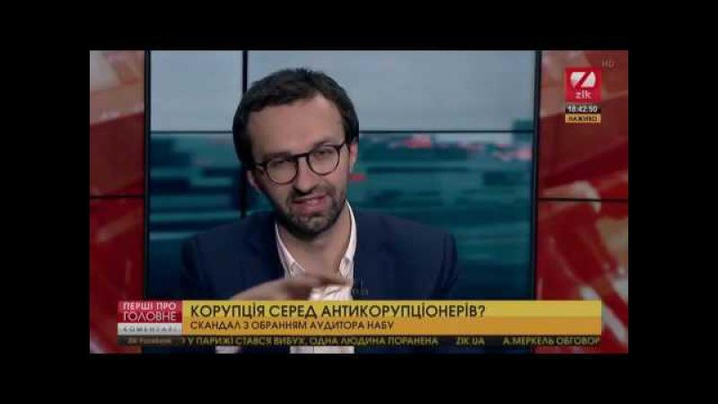 Лещенко на zik Порошенко поручил парламенту грязную работу по уничтожению НАБУ