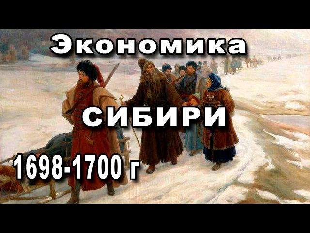 Захват Сибири и Управление в 1698 1700 годах Древняя Русь