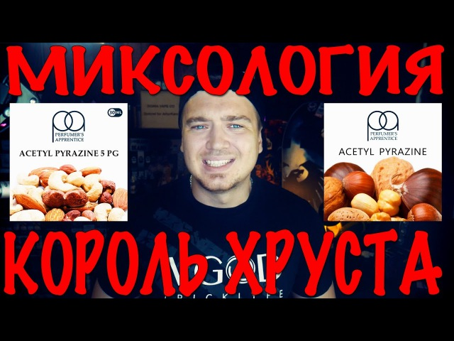 Миксология / Acetyl Pyrazine / Король хруста
