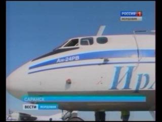 Вести совершили пробный полет на борту, который с 5 сентября начнет летать из Саранска в Москву и
