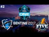 Vega vs F5 #2 (bo3) | ESL One Genting 2017 Dota 2