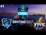 Vega vs F5 #1 (bo3) | ESL One Genting 2017 Dota 2
