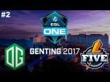 OG vs Fantastic 5 #2 (bo3) | ESL One Genting 2017 Dota 2